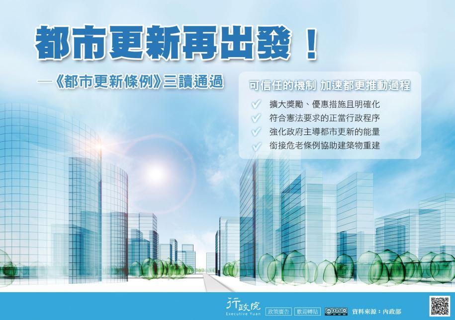 推廣「都市更新再出發」文宣事