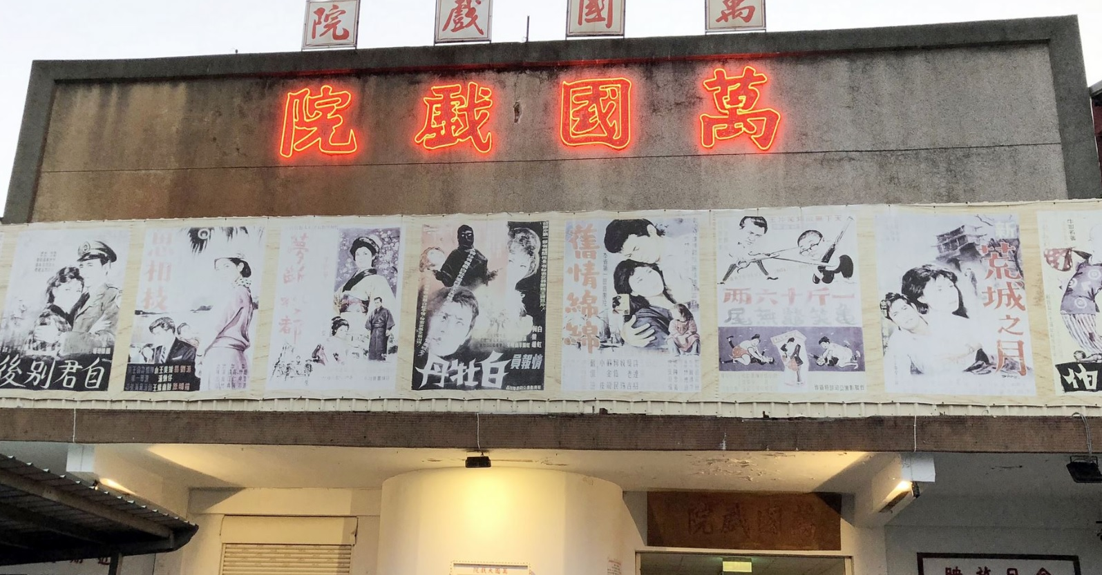 Wanguo Theater, a preservation model for old Taiwan film houses