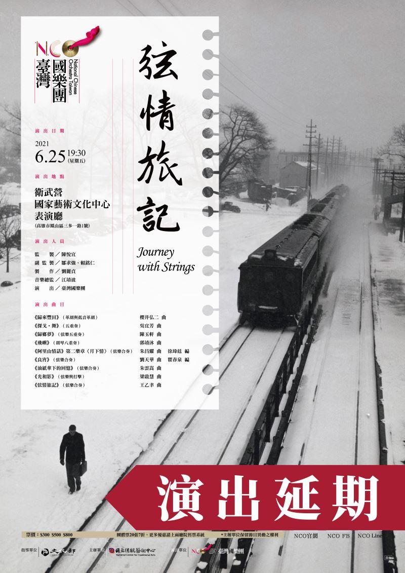 臺灣國樂團《弦情旅記》音樂會