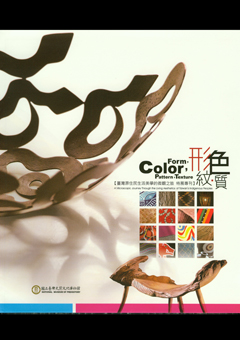 形、色、紋、質:臺灣原住民生活美學的微觀之旅特展專刊