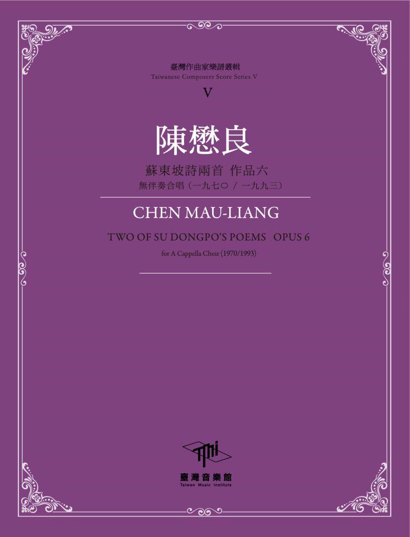 臺灣作曲家樂譜叢輯V 陳懋良-蘇東坡詩兩首