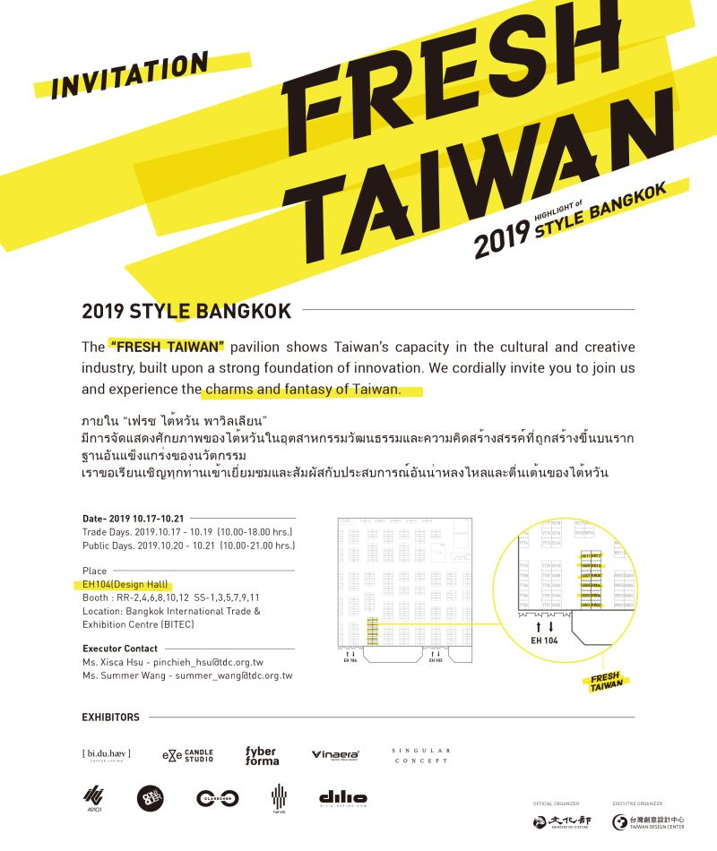 10 brands to highlight Taiwanese creativity at STYLE Bangkok 2019