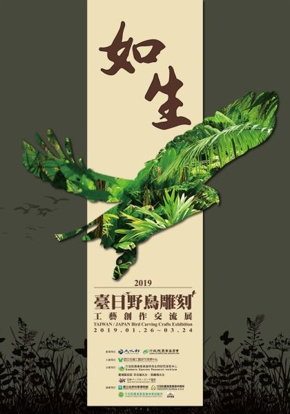 'Lifelike: Taiwan-Japan Bird Carving Crafts Exhibition'