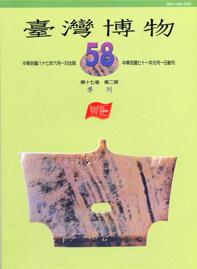臺灣博物第58期