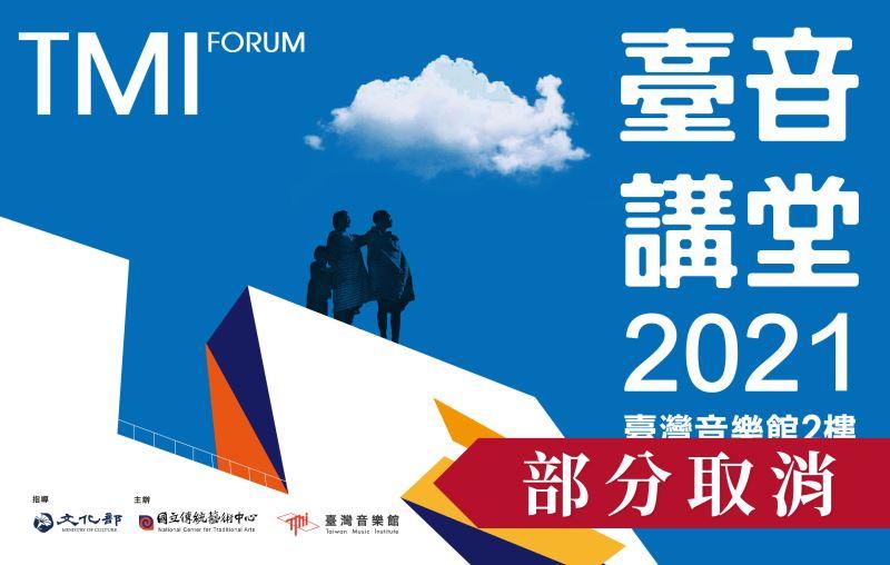 臺灣音樂館講座|2021臺音講堂(3-6月)