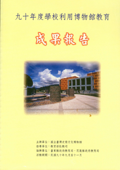 九十年度學校利用博物館教育成果報告