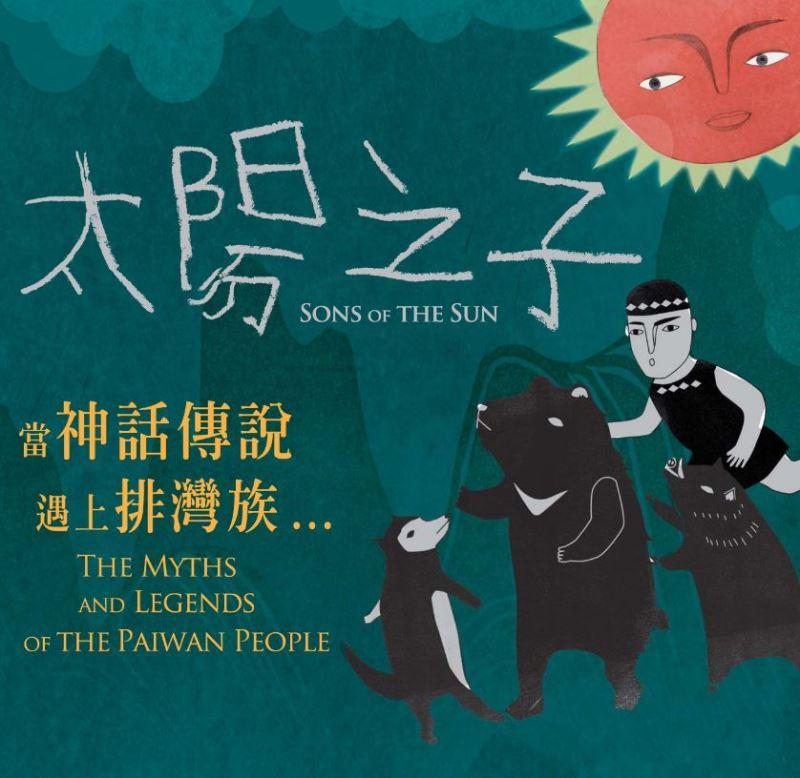 太陽之子:當神話傳說遇上排灣族