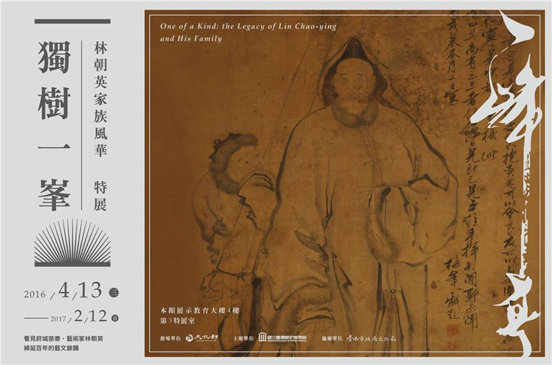 One of a Kind: the Legacies of Chao Ying Lin and His Family