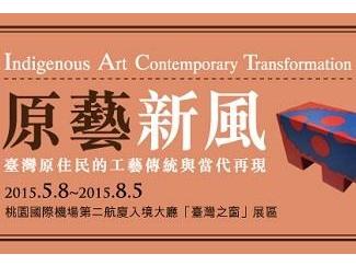 原住民芸術の新風: 台湾原住民の伝統工芸と現代の再現特別展