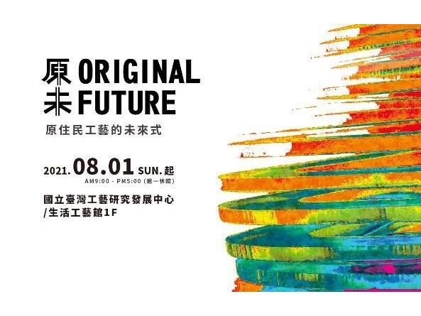 NTCRI launches exhibition