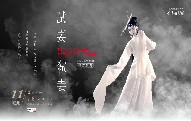 """Test the Wife! Murder the Wife!""Taiwan Bangzi Opera Company"