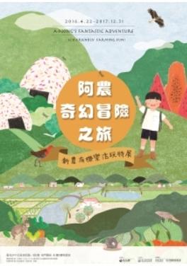 Chuyến phưu lưu mạo hiểm của A Nông – Vui chơi ở vườn nông hữu cơ