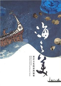 海之美─海洋文化與臺灣風貌