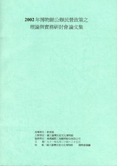 2002年博物館公辦民營政策之理論與實務研討會論文集