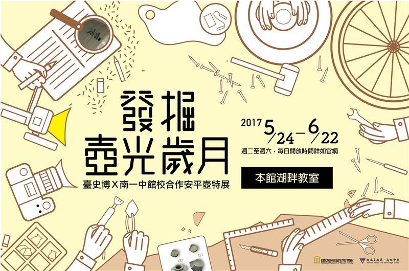 發掘壺光歲月:臺史博X南一中館校合作安平壺特展