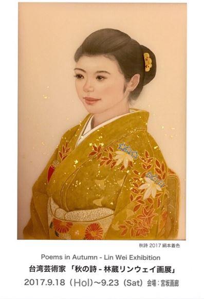 「秋の詩 - 林葳リンウェイ画展」 Poems in Autumn - Lin Wei Exhibition