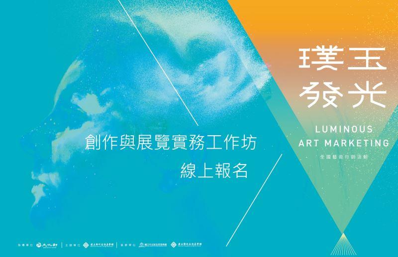 109年「璞玉發光-全國藝術行銷活動」創作與展覽實務工作坊 線上報名