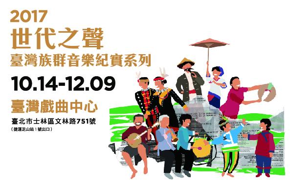 《世代之聲音樂會導聆/示範講座》2017世代之聲──臺灣族群音樂紀實系列 臺灣戲曲中心開幕系列