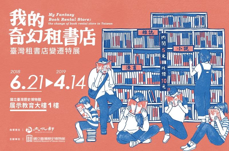 「我的奇幻租書店 臺灣租書店變遷」特展