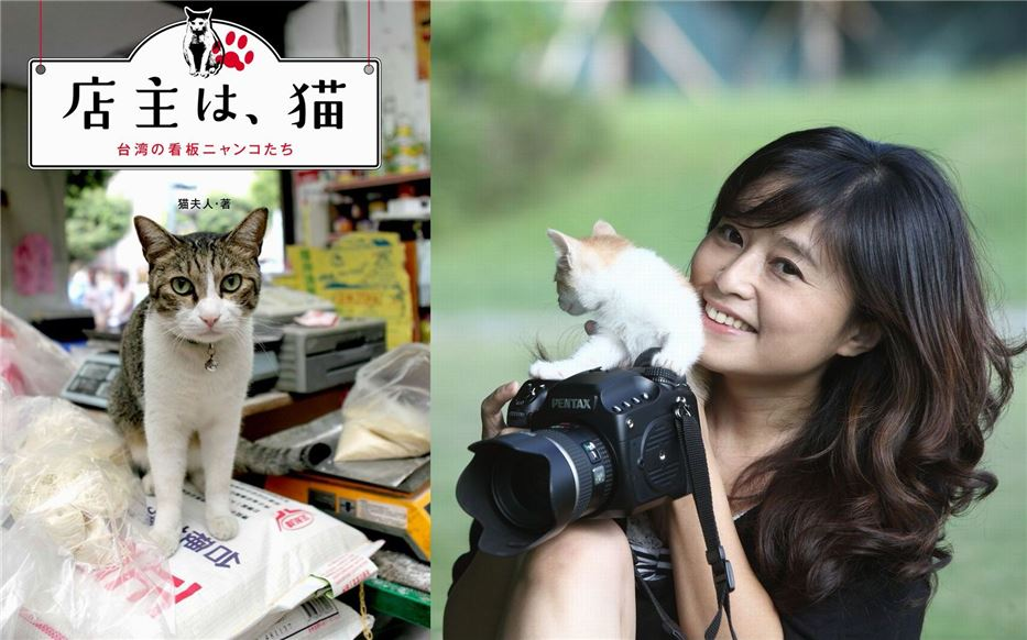 【講座】台湾カルチャーミーティング第3回 台湾の猫写真家・猫ボランティア猫夫人さんのトーク