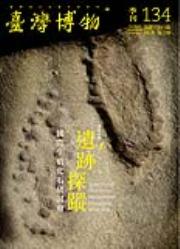 臺灣博物第134期