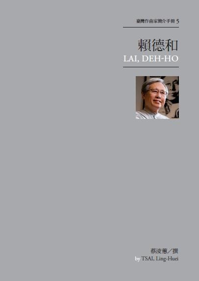 臺灣作曲家簡介手冊05—賴德和