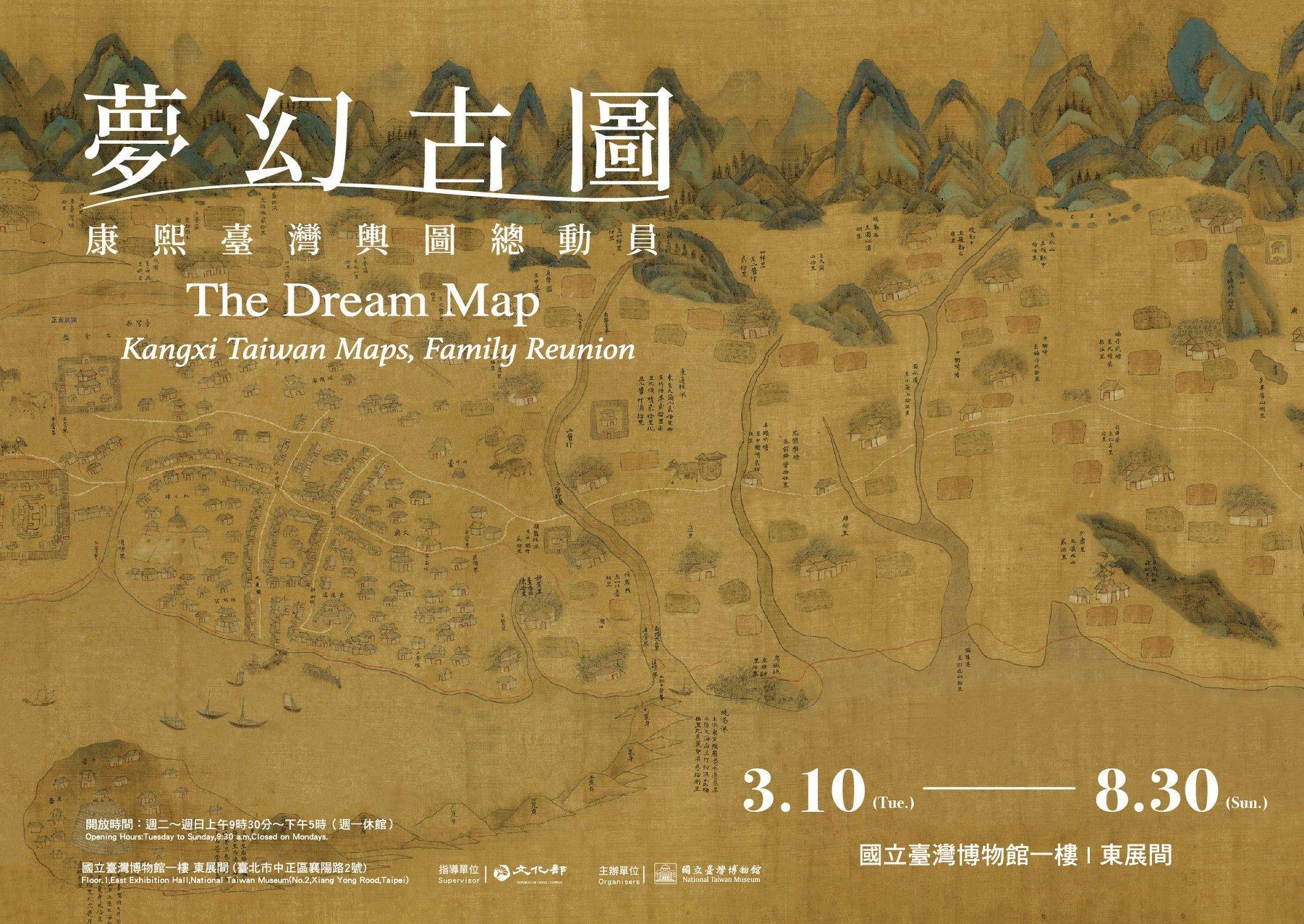 'The Dream Map — Kangxi Taiwan Maps, Family Reunion'