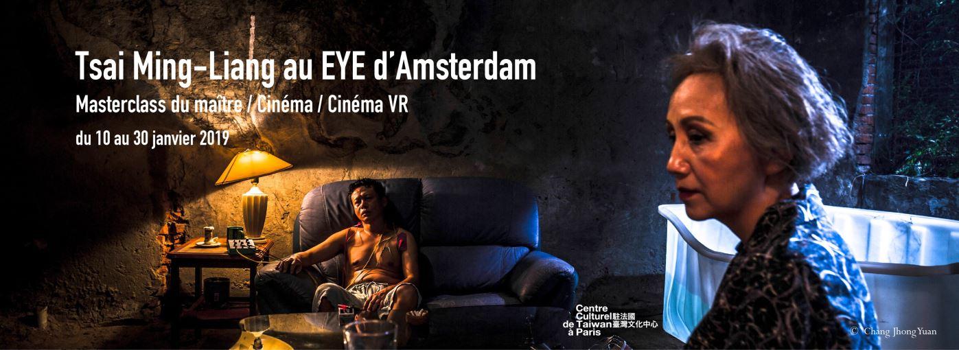 2019「蔡明亮影展暨VR影像展」在荷蘭