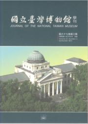 國立臺灣博物館學刊67-3期