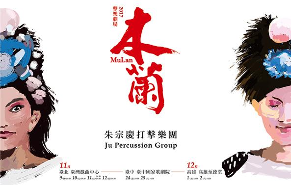 《木蘭》臺灣戲曲中心開幕系列 擊樂劇場