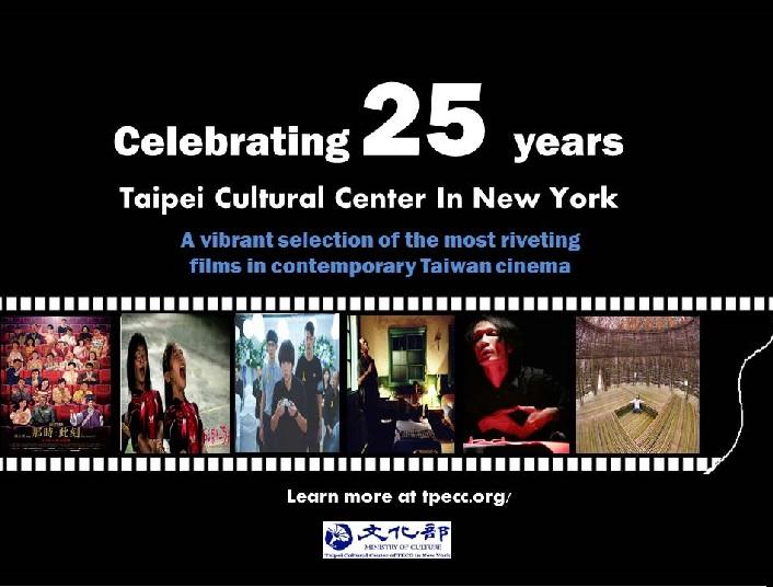 紐文中心歡慶25週年 推臺灣當代精選電影展