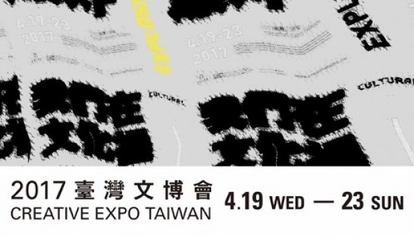 2017 Creative Expo Taiwan aims to set off 'cultural explosion'