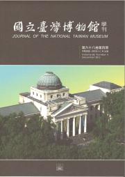 國立臺灣博物館學刊68-4期