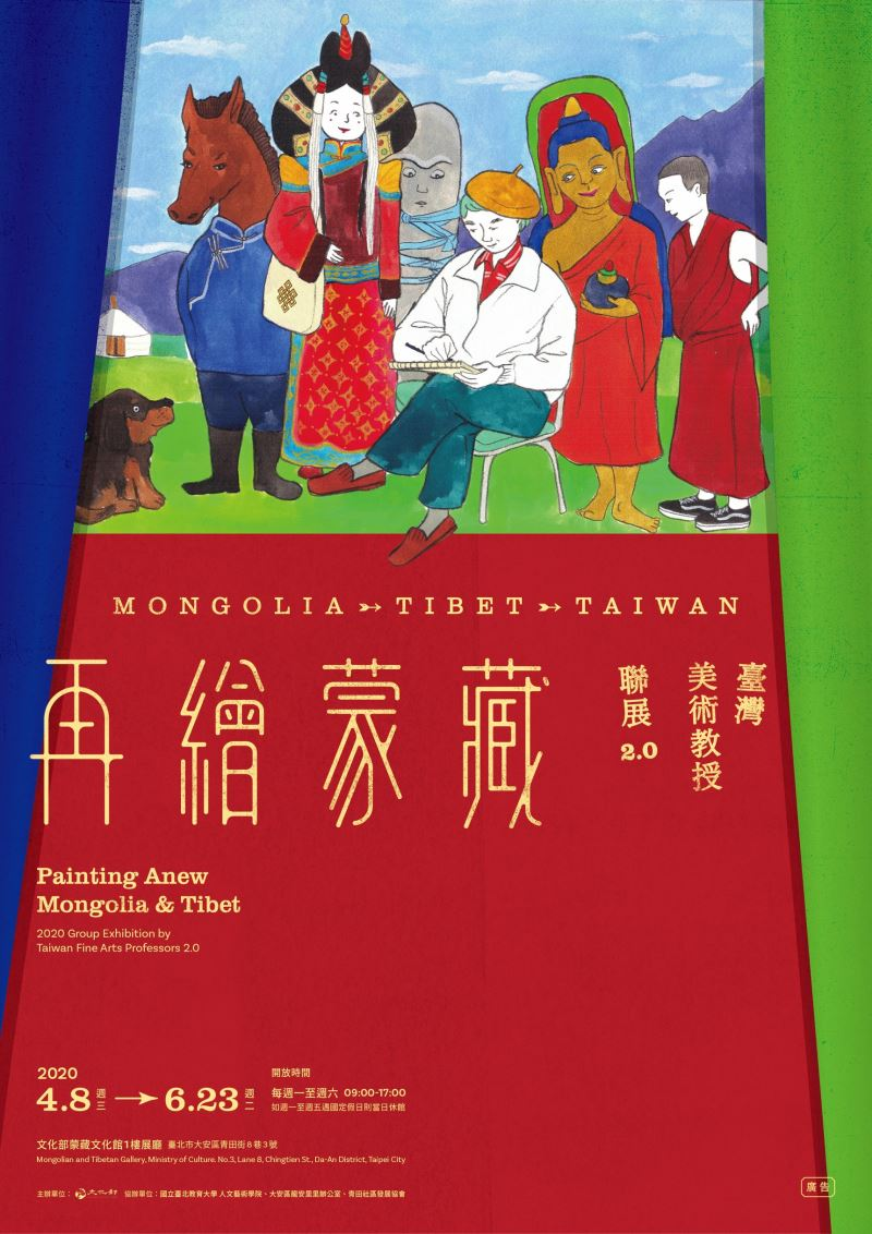 'Painting Anew Mongolia & Tibet: 2020 Group Exhibition by Taiwan Fine Arts Professors, Edition 2.0'