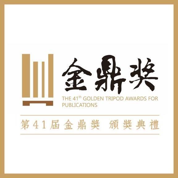 Golden Tripod Awards