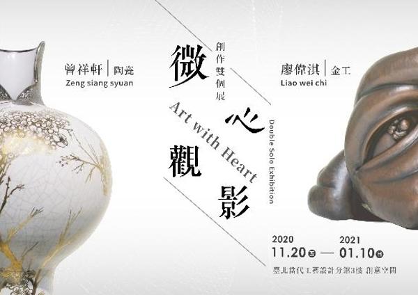 「微心。觀影」陶瓷金工創作雙個展