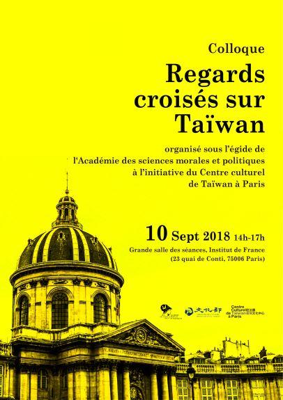 第一屆臺法文化論壇