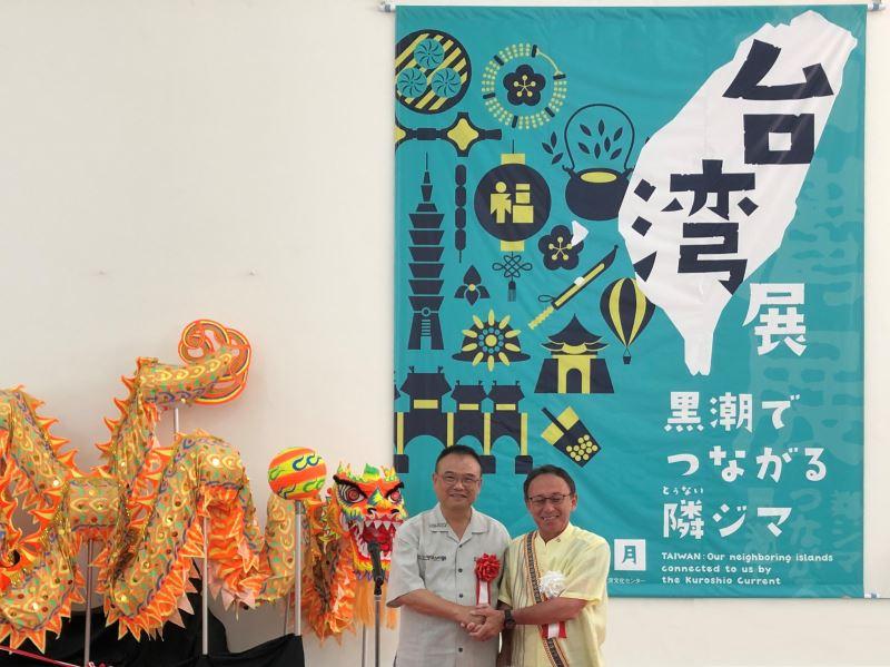 蕭宗煌文化部次長が出席 沖縄開催の「台湾展~黒潮でつながる隣(とぅない)ジマ~」開幕式