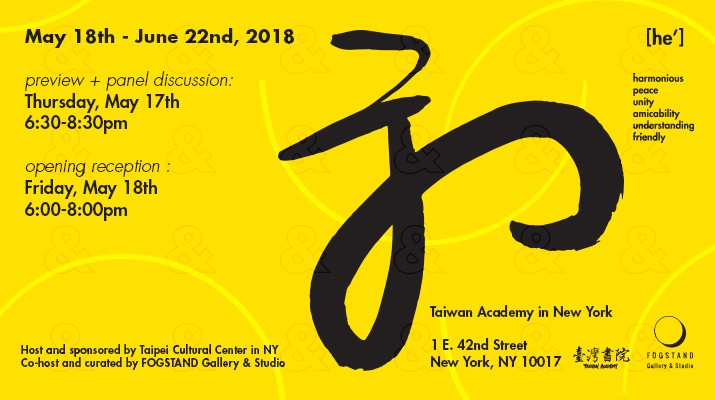 Taiwan Academy Presents [和he'] Contemporary Art Exhibition and Film Screenings on Multiculturalism and Immigration