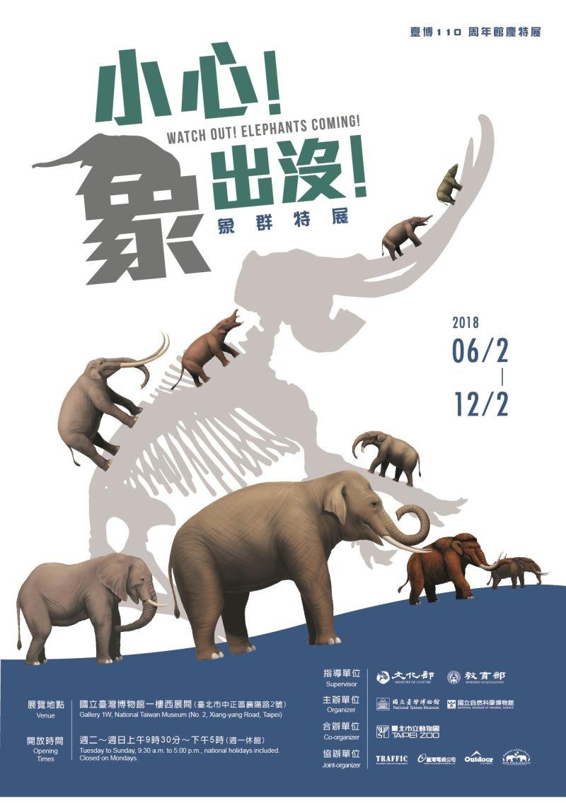 Hati-hati! Gajah Datang!