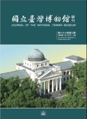 國立臺灣博物館學刊66-3期