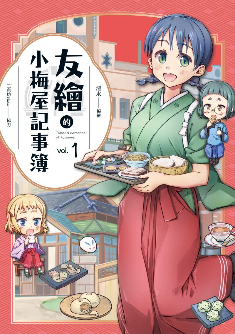 台湾漫画夜市『友絵の小梅屋記事簿』(清水、蓋亞)