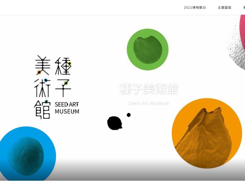 「種子美術館」數位展