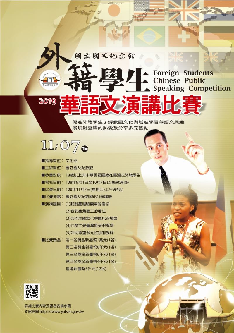 National Dr. Sun Yat Sen Memorial Hall 2019 Foreign Students Chinese Public Speaking