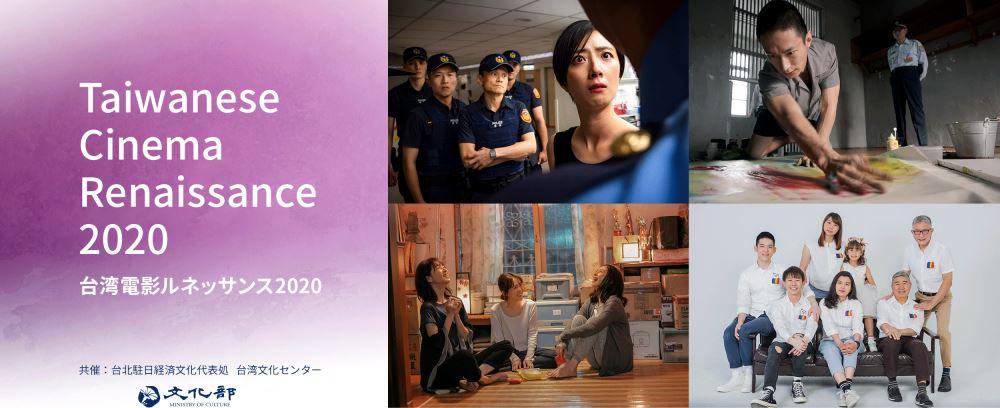 【映画】第33回東京国際映画祭「台湾電影ルネッサンス」