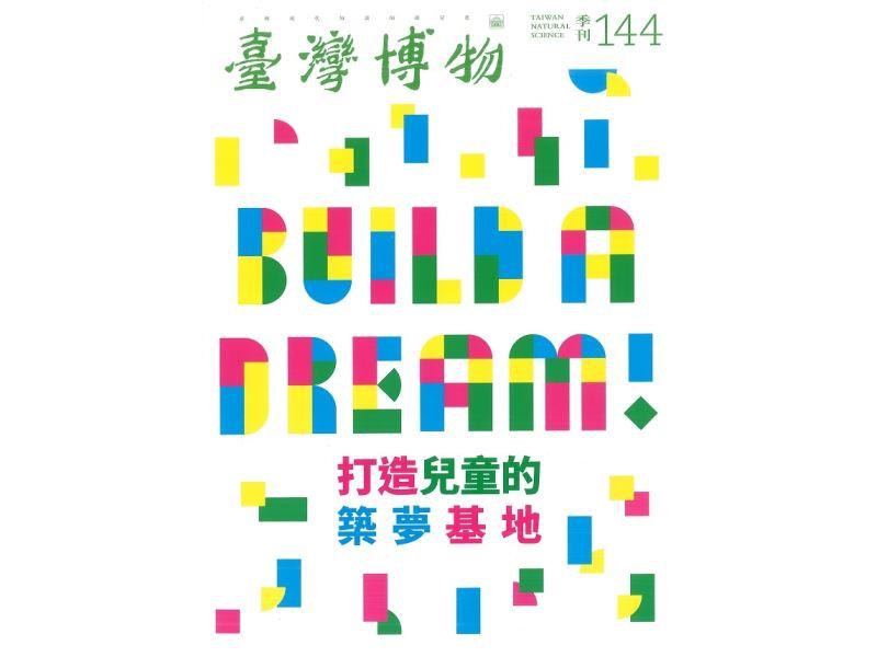 臺灣博物第144期