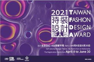 【お知らせ】台湾ファッションデザインアワード(TFDA)公開コンペティション募集中