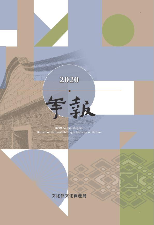 2020年文化資產局年報