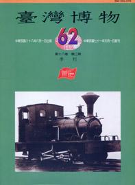 臺灣博物第62期