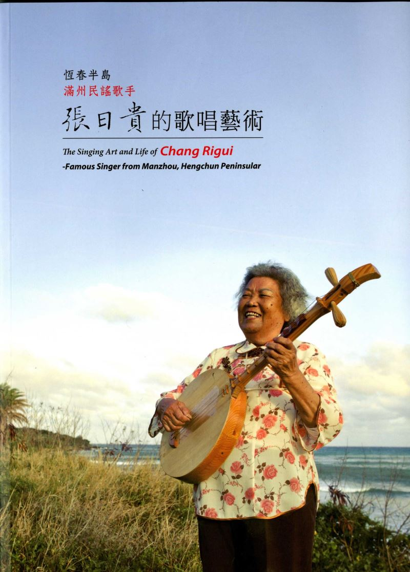 恆春半島滿州民謠歌手: 張日貴的歌唱藝術